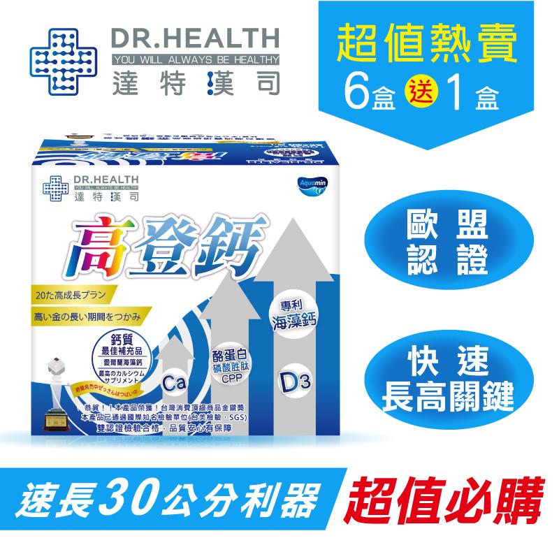 高登鈣6盒-成長高鈣