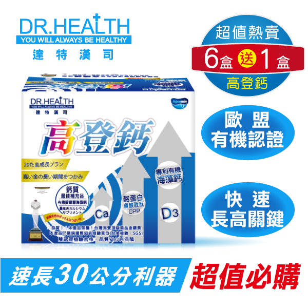 高登鈣6盒