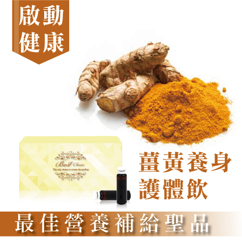 【達特漢司】微米薑黃補養液
