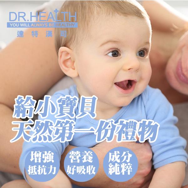 疼愛寶貝補養液-魚腥草(10送3)