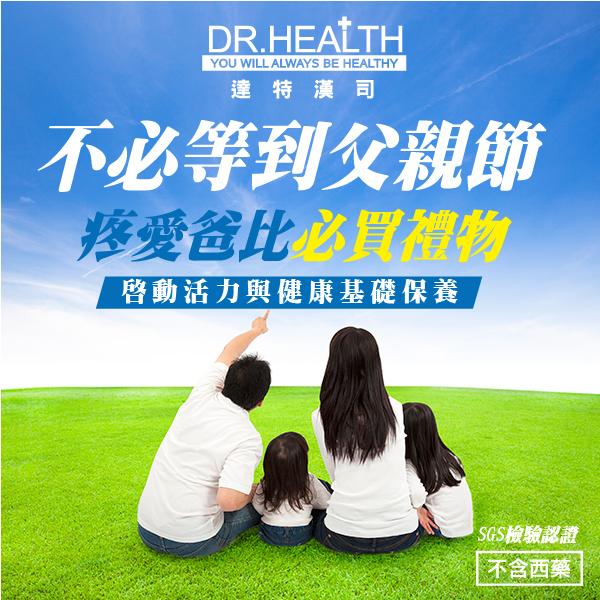 【DR.Health】疼愛爸比補精(買10送3)