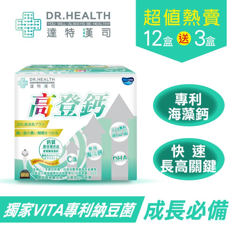 第三代-高登鈣 12盒-成長高鈣