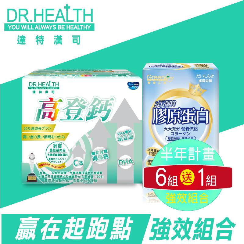 【DR.Health】第三代-高登鈣+膠原蛋白_6組