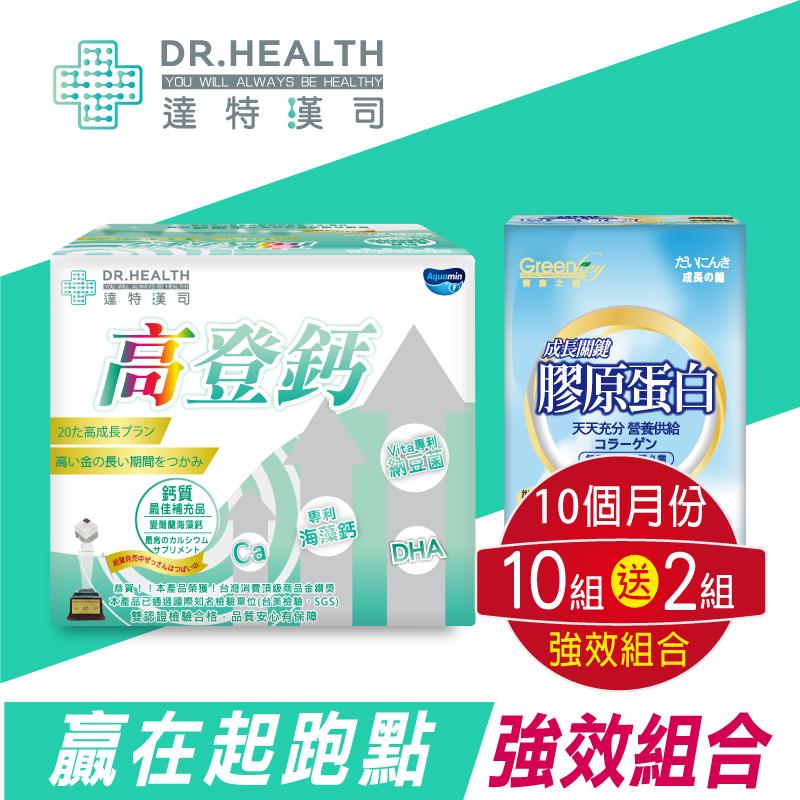 【達特漢司】第三代-高登鈣+膠原蛋白_10組