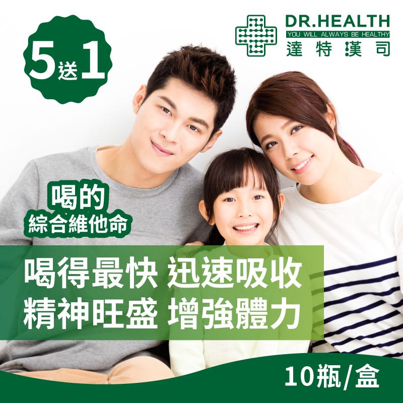 疼愛家人綜合維他命補養液(5送1)