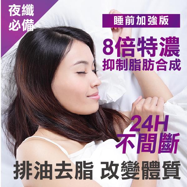 夜纖速窈精華(買12送3)